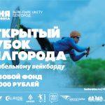 Фото отчет с Открытого кубка Белгорода