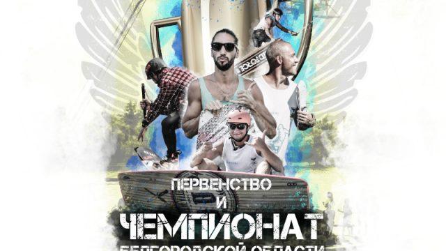 Чемпионат Белгородской области 2017