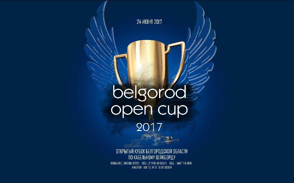 Belgorod Open Cup 2017